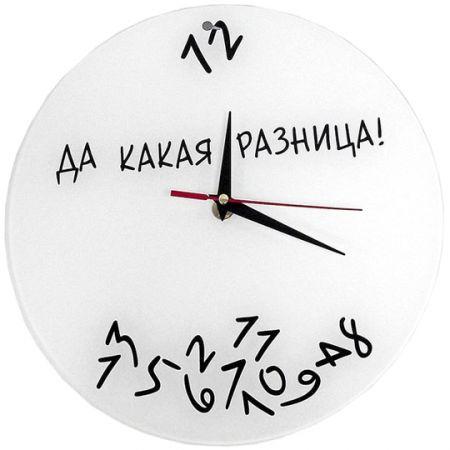 """Часы """"Да какая разница"""" настенные стеклянные"""