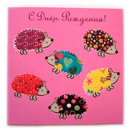 Открытка Разноцветные ёжики- с Днем Рождения