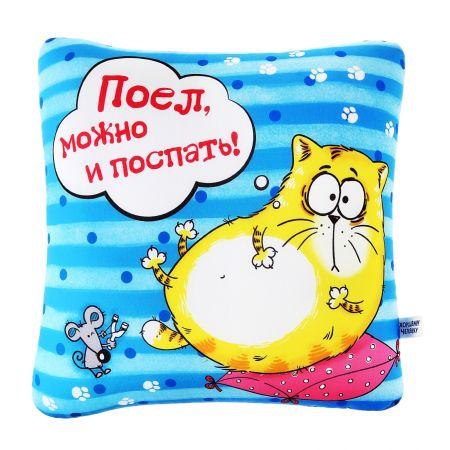 """Подушка - антистресс """"Поел,можно и поспать !"""""""