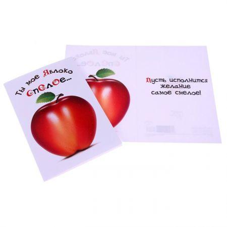 Открытка Ты мое яблоко спелое