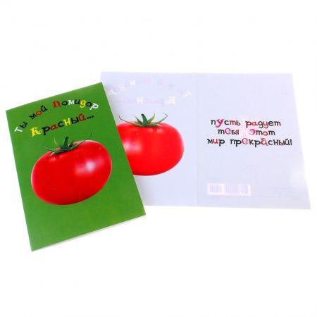 Открытка Ты мой помидор красный... средняя
