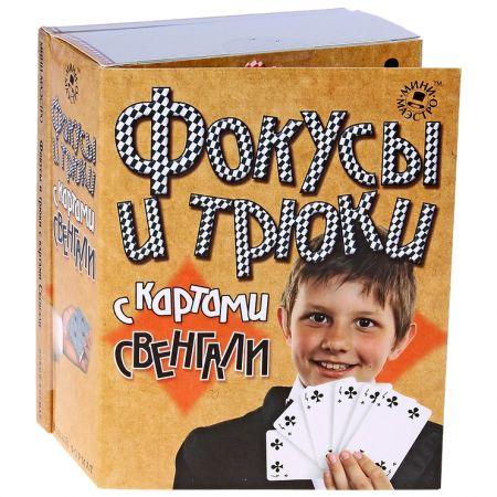 """Набор подарочный """"Фокусы и трюки с картами Свенгали"""""""