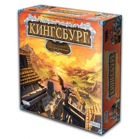 Настольная игра Кингсбург (новая версия)