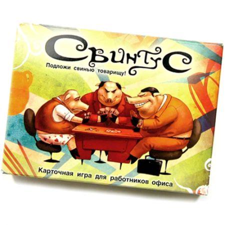 Настольная игра Свинтус (новая версия)