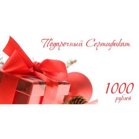 """Подарочный сертификат на 1000р. """"Магазин удивительных вещей ПурумБурум"""" дизайн 1"""
