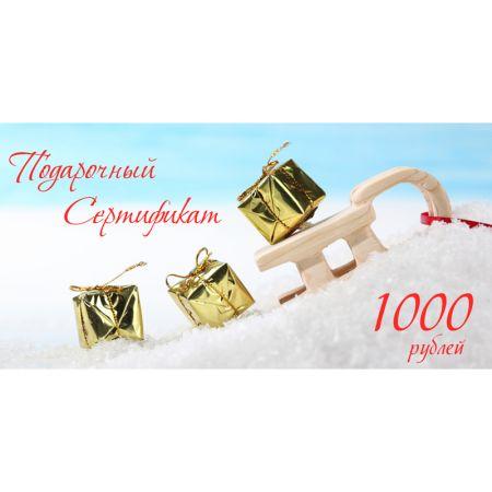 """Подарочный сертификат на 1000р. """"Магазин удивительных вещей ПурумБурум"""" дизайн 2"""