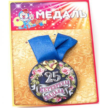 Медаль Серебряная свадьба 25 лет