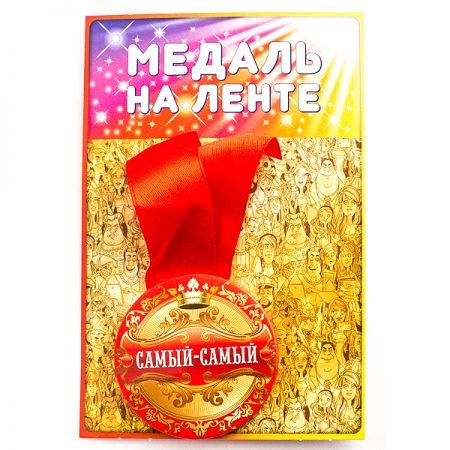 Медаль Самый Самый